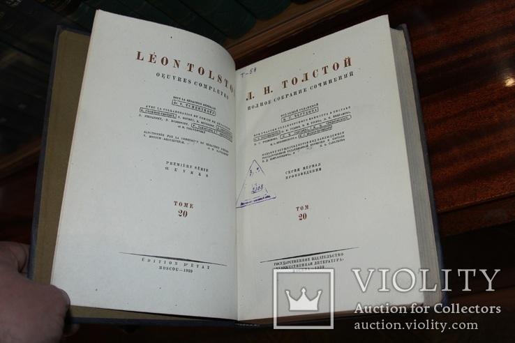 Толстой Л.Н. Полное собрание сочинений в 90 томах 1928г., фото №11