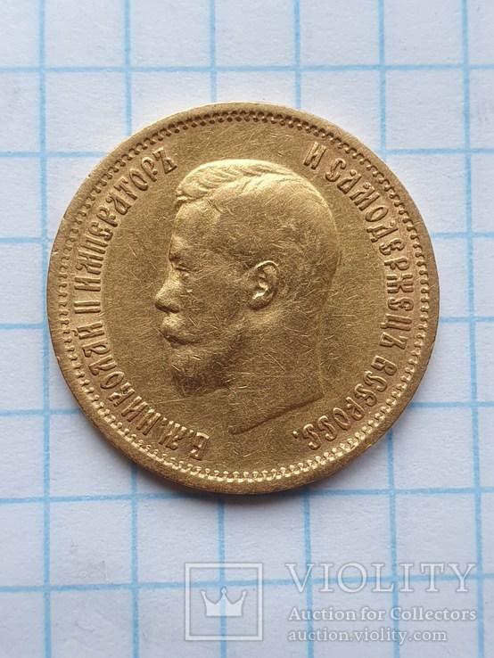 10 рублей 1899 Э.Б