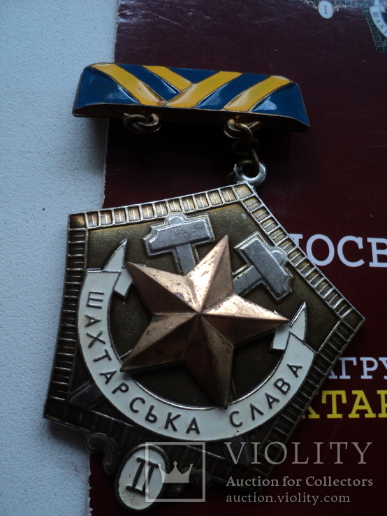 Шахтерская слава 2 и 3 ст. на доках, фото №3