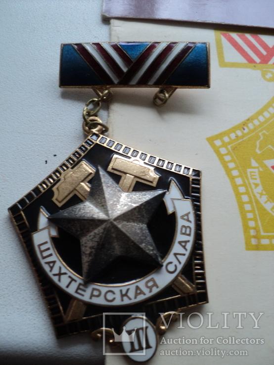 Шахтерская слава 2 и 3 ст. на доках, фото №4
