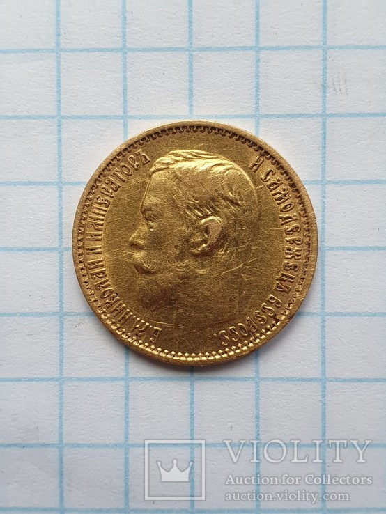 5 рублей 1899