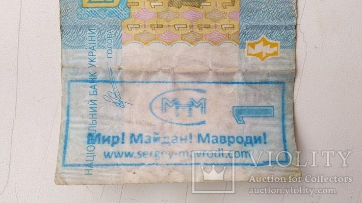 Гривня МММ Мавроди, фото №3
