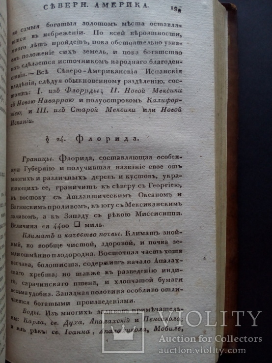 Всеобщая география 1819 Индия Америка Африка, фото №9