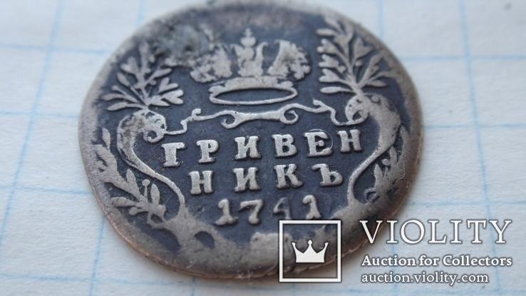 Гривенник 1741 Иоанн Антонович копия, фото №8