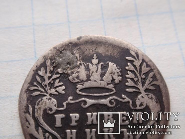 Гривенник 1741 Иоанн Антонович копия, фото №9