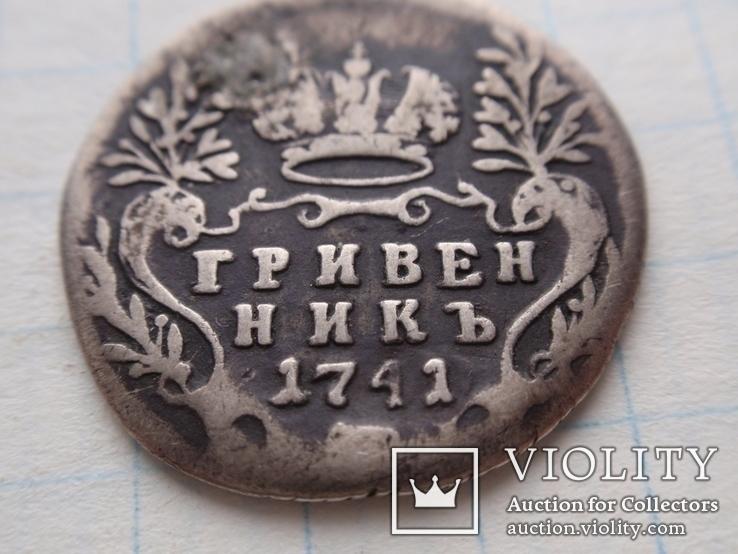 Гривенник 1741 Иоанн Антонович копия, фото №10