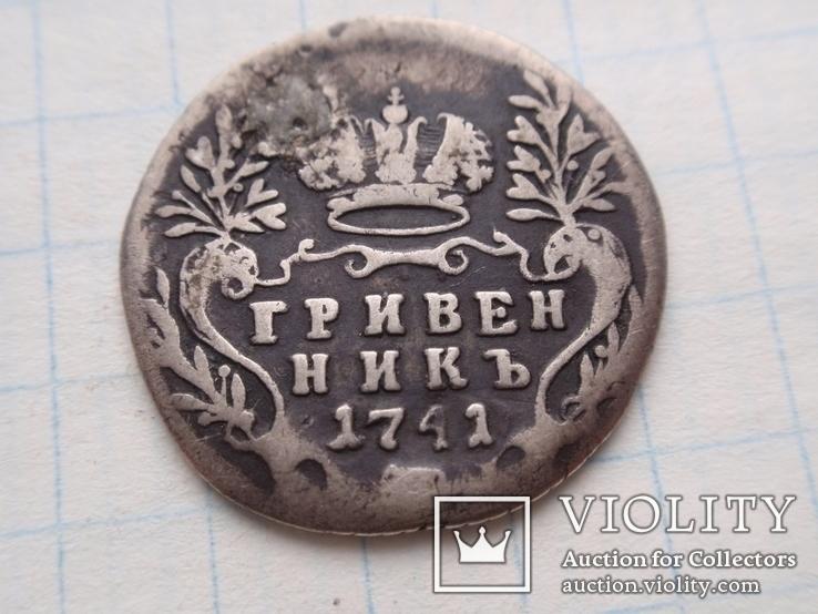 Гривенник 1741 Иоанн Антонович копия, фото №11