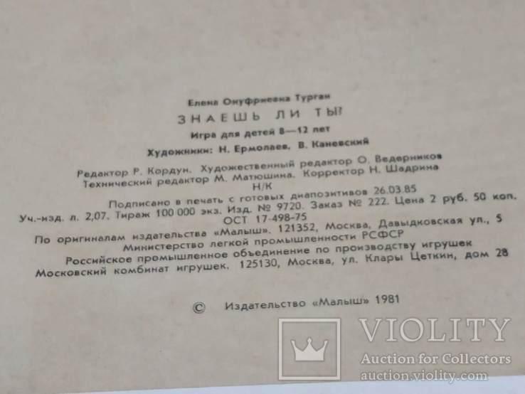 Электровекторина СССР, фото №5