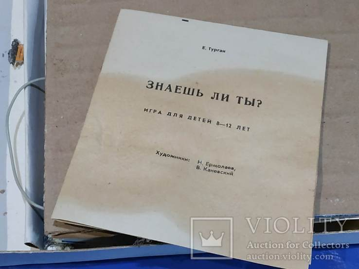 Электровекторина СССР, фото №6