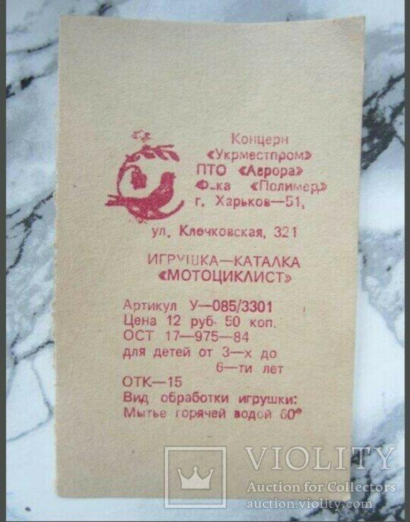 Мотоциклист игрушка новая 40см СССР, фото №3