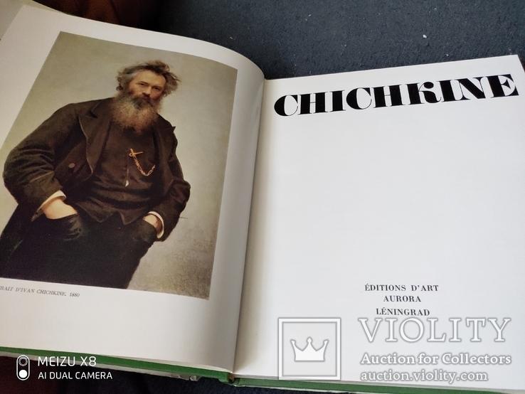 Большой альбом И.Шишкин, фото №3