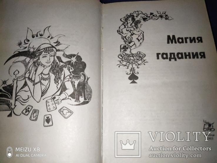 3 книги о магии одним лотом, фото №5