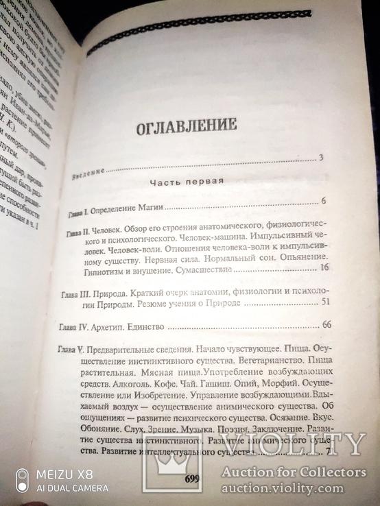 3 книги о магии одним лотом, фото №8