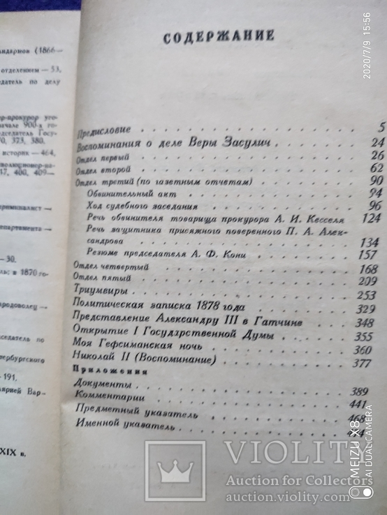 Собрание сочинений Ф.Кони 7томов, фото №5