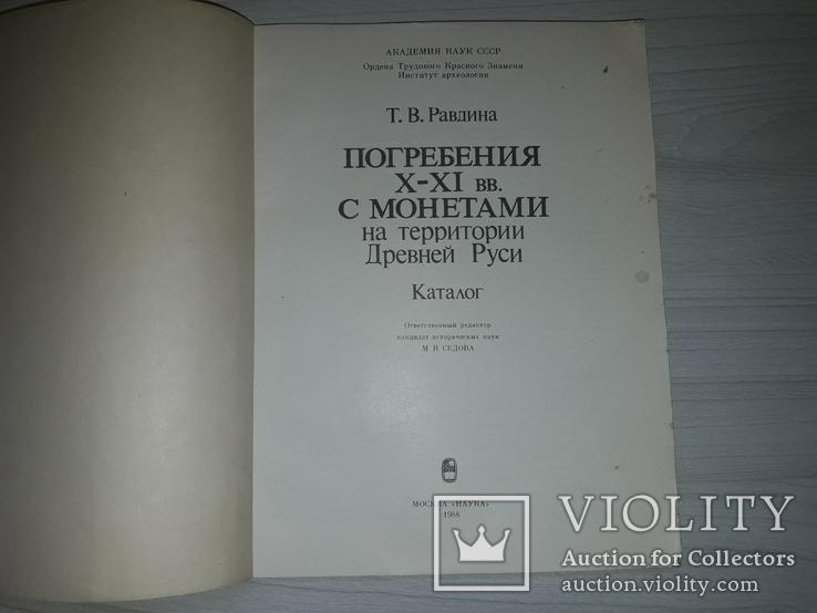 Погребения с монетами Древней Руси Каталог, фото №4