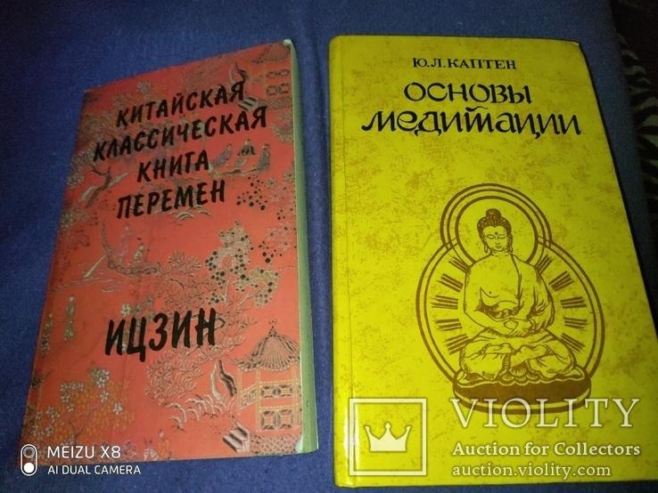 2 книги о медитации одним лотом, фото №2