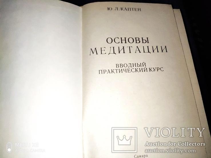 2 книги о медитации одним лотом, фото №3