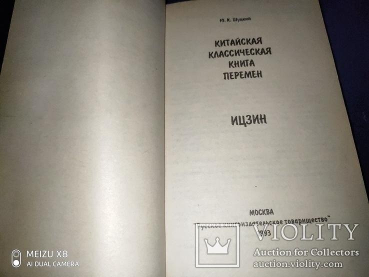 2 книги о медитации одним лотом, фото №6