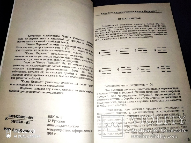2 книги о медитации одним лотом, фото №7