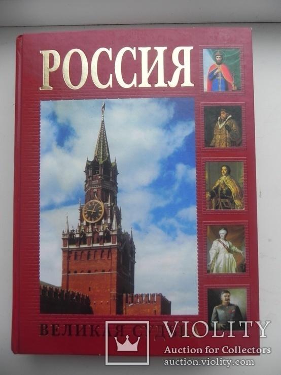 Россия-великая судьба 2006 г., фото №2
