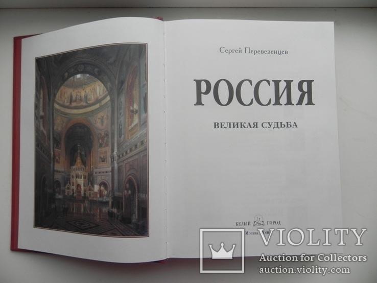 Россия-великая судьба 2006 г., фото №3