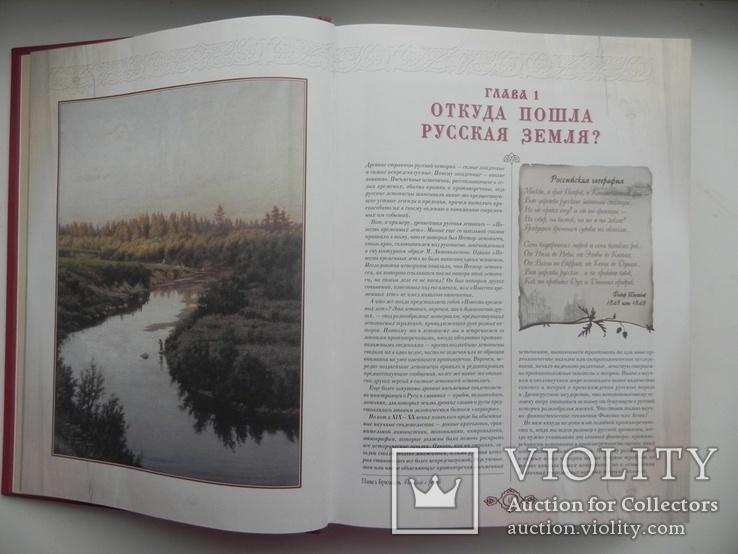 Россия-великая судьба 2006 г., фото №5
