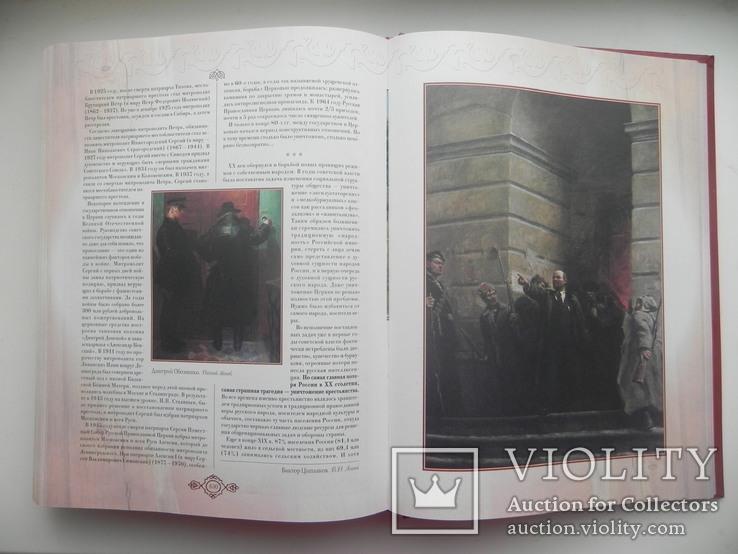 Россия-великая судьба 2006 г., фото №10