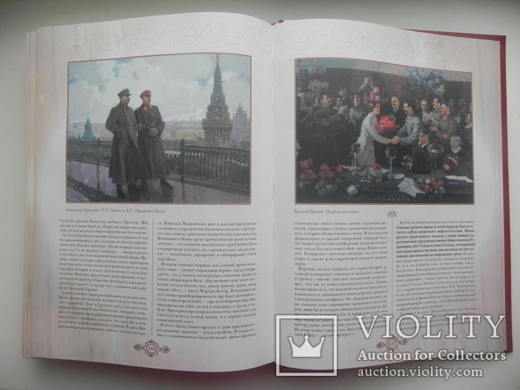 Россия-великая судьба 2006 г., фото №11