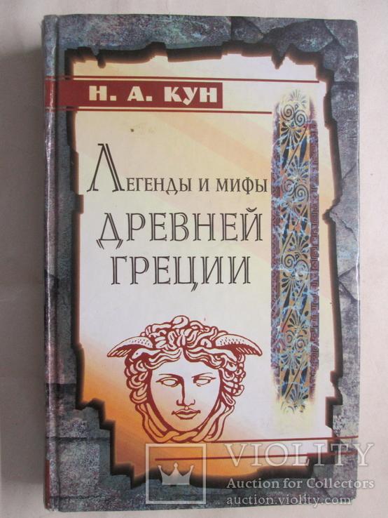 Легенды и мифы древней Греции. Н.А. Кун, фото №2