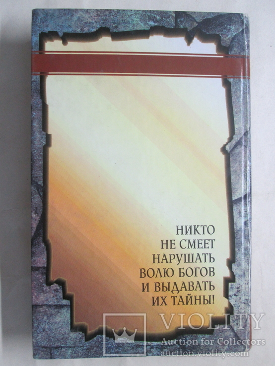 Легенды и мифы древней Греции. Н.А. Кун, фото №3