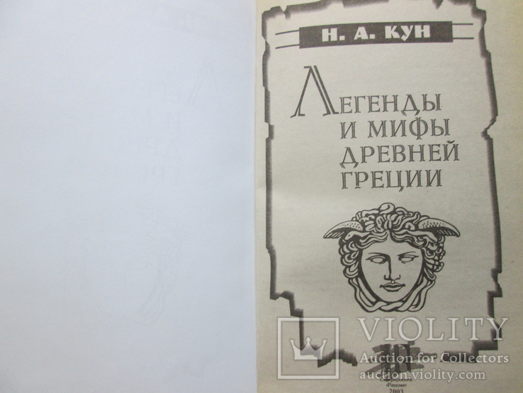 Легенды и мифы древней Греции. Н.А. Кун, фото №4