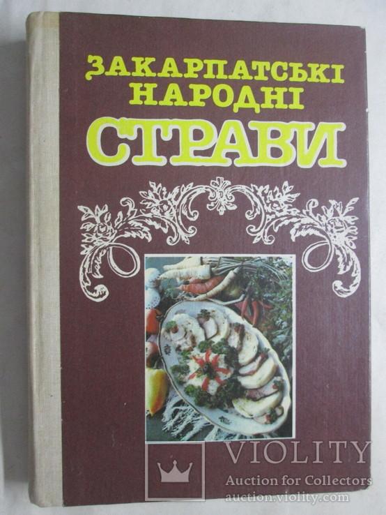 Закарпатськi народнi страви, фото №2
