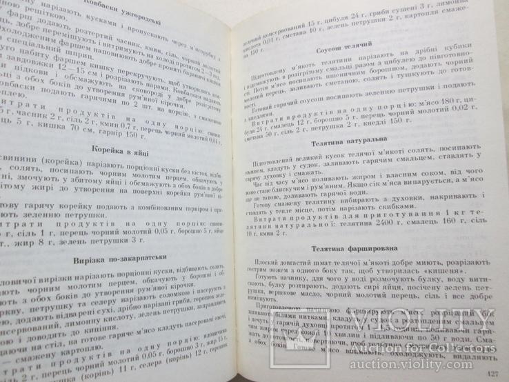 Закарпатськi народнi страви, фото №6