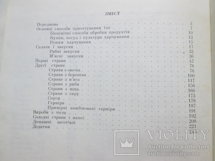 Закарпатськi народнi страви, фото №7