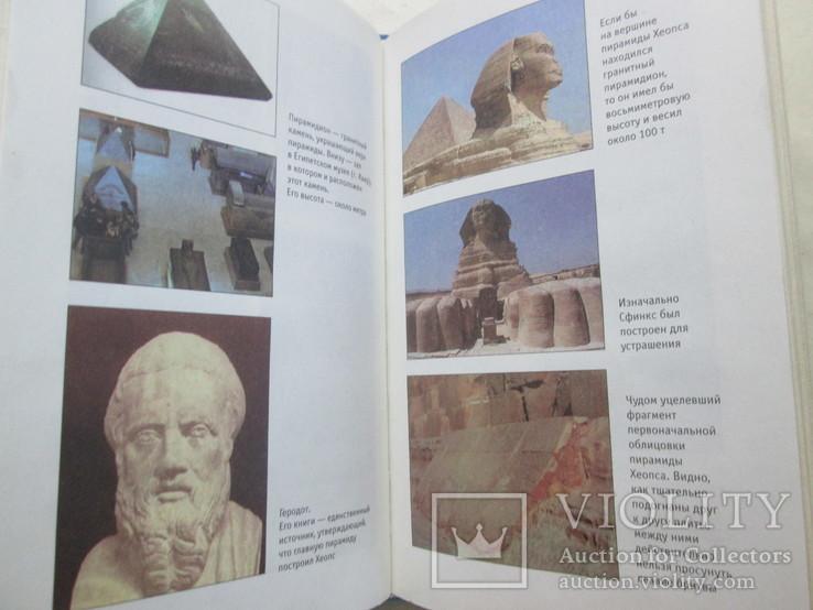 Пирамиды- космодром инопланетян. Откровения ангелов хранителей, фото №6
