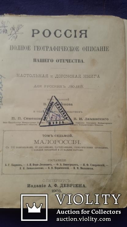 Россия полное географическое описание т7 Малоросия, фото №4