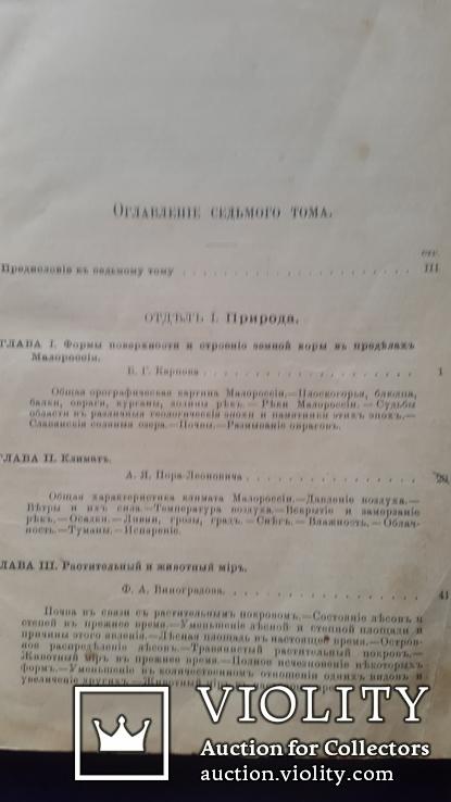 Россия полное географическое описание т7 Малоросия, фото №5