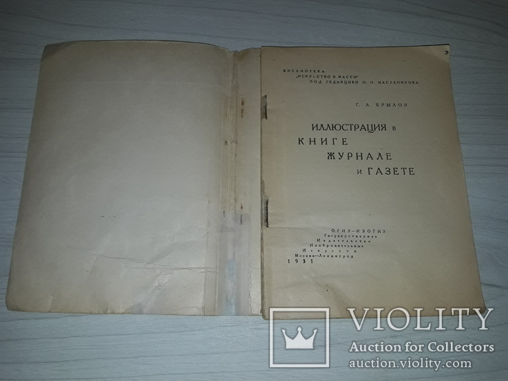 Иллюстрация в книге, журнале и газете 1931, фото №3