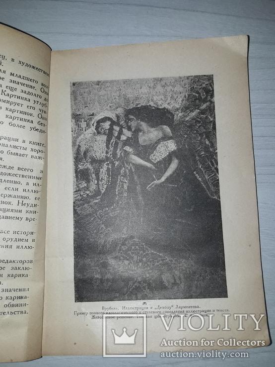Иллюстрация в книге, журнале и газете 1931, фото №4
