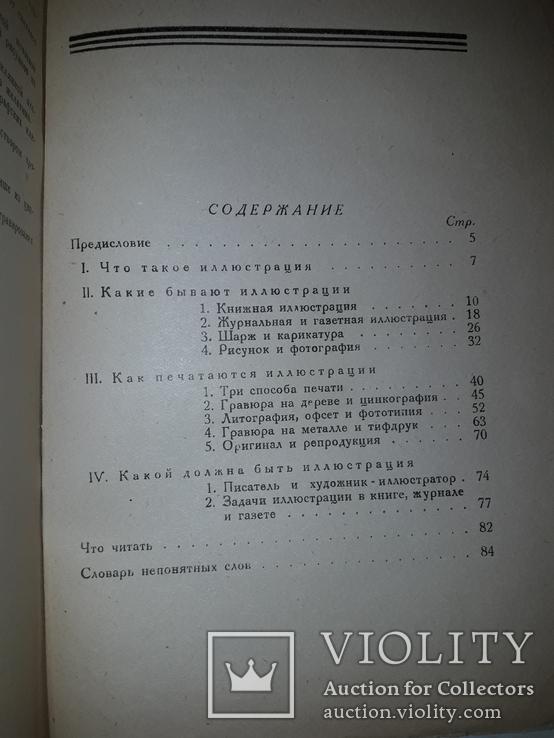 Иллюстрация в книге, журнале и газете 1931, фото №5