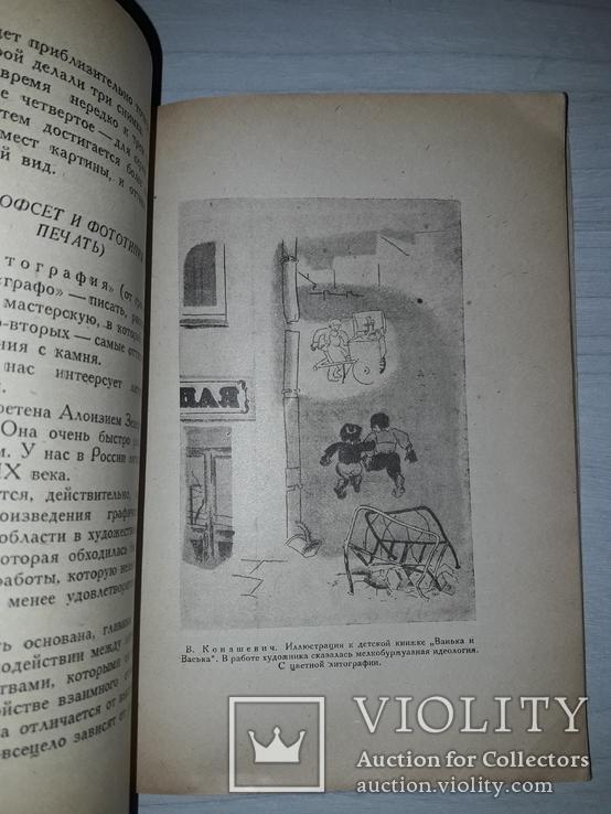 Иллюстрация в книге, журнале и газете 1931, фото №6
