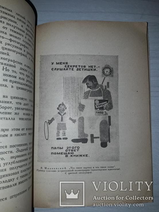 Иллюстрация в книге, журнале и газете 1931, фото №7