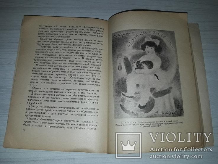 Иллюстрация в книге, журнале и газете 1931, фото №10
