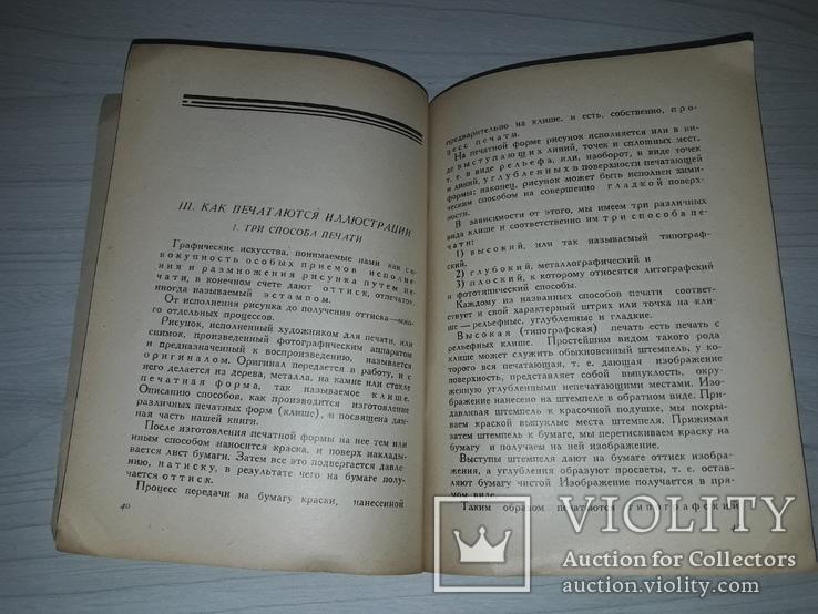Иллюстрация в книге, журнале и газете 1931, фото №12
