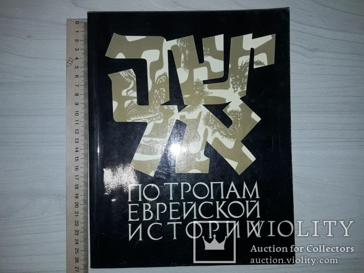 Еврейская история Рут Сэмюэле издана в Израиле, фото №3