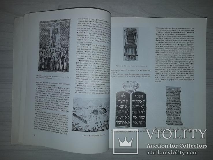 Еврейская история Рут Сэмюэле издана в Израиле, фото №2