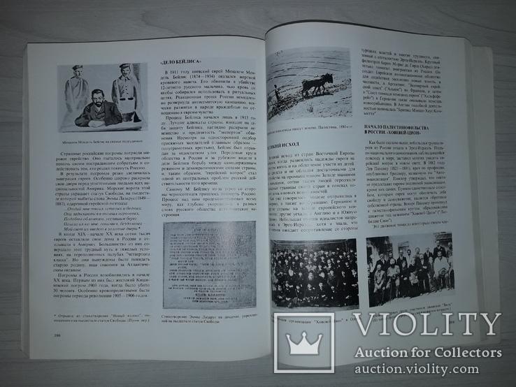 Еврейская история Рут Сэмюэле издана в Израиле, фото №12
