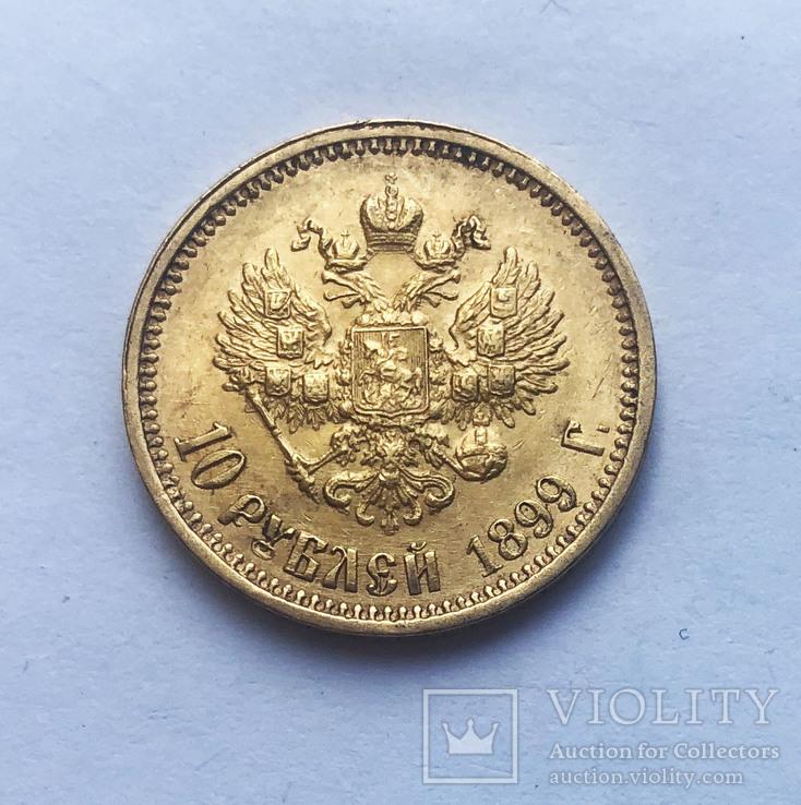 10 рублей 1899 года (АГ).