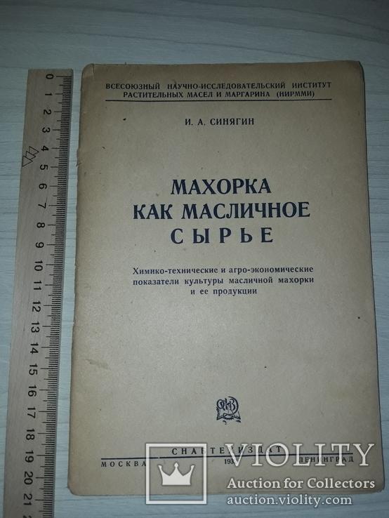 Махорка как масличное сырье 1932, фото №2