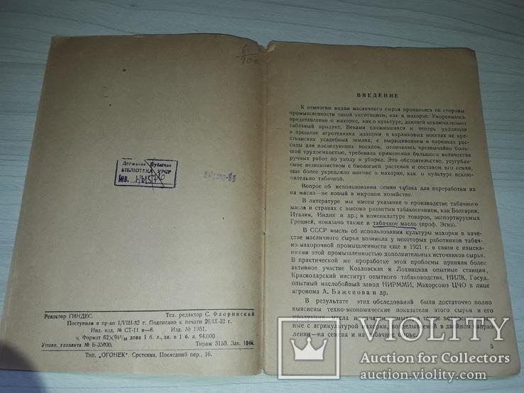 Махорка как масличное сырье 1932, фото №4